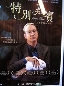 Guest Of Honour China poster from Atom Egoyan's phone