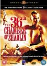 The 36th Chamber Of Shaolin packshot