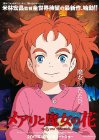 Mary And The Witch's Flower packshot