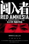 Red Amnesia packshot